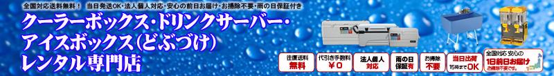 クーラーボックス・ドリンクサーバー・アイスボックス(どぶづけ)レンタル専門店