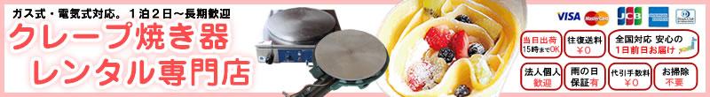 ガス式・電気式クレープ焼き機レンタル