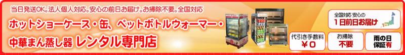 ホットショーケース・缶、ペットボトルウォーマー・中華まん蒸し器レンタル