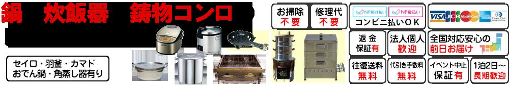 鍋と炊飯器と鋳物コンロと寸胴鍋レンタル。炊き出し模擬店に全国即納
