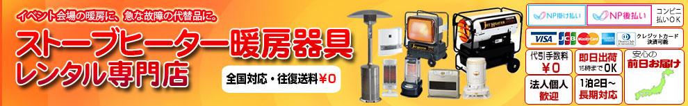 ストーブヒーター暖房器具レンタル全国即納!当日発送OK。法人個人対応