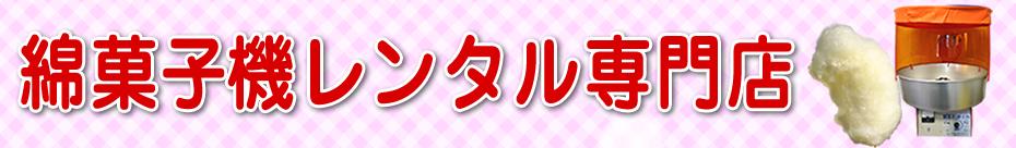 綿菓子(わたがし)機レンタル全国対応・返金保証付き