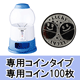 プチコロ ガチャガチャ(ソーダ・専用コインタイプ):専用コイン100枚セット