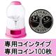 プチコロ ガチャガチャ(ピーチ・専用コインタイプ):専用コイン100枚セット