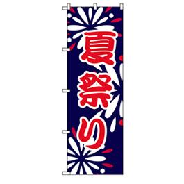 〈のぼり旗〉夏祭り