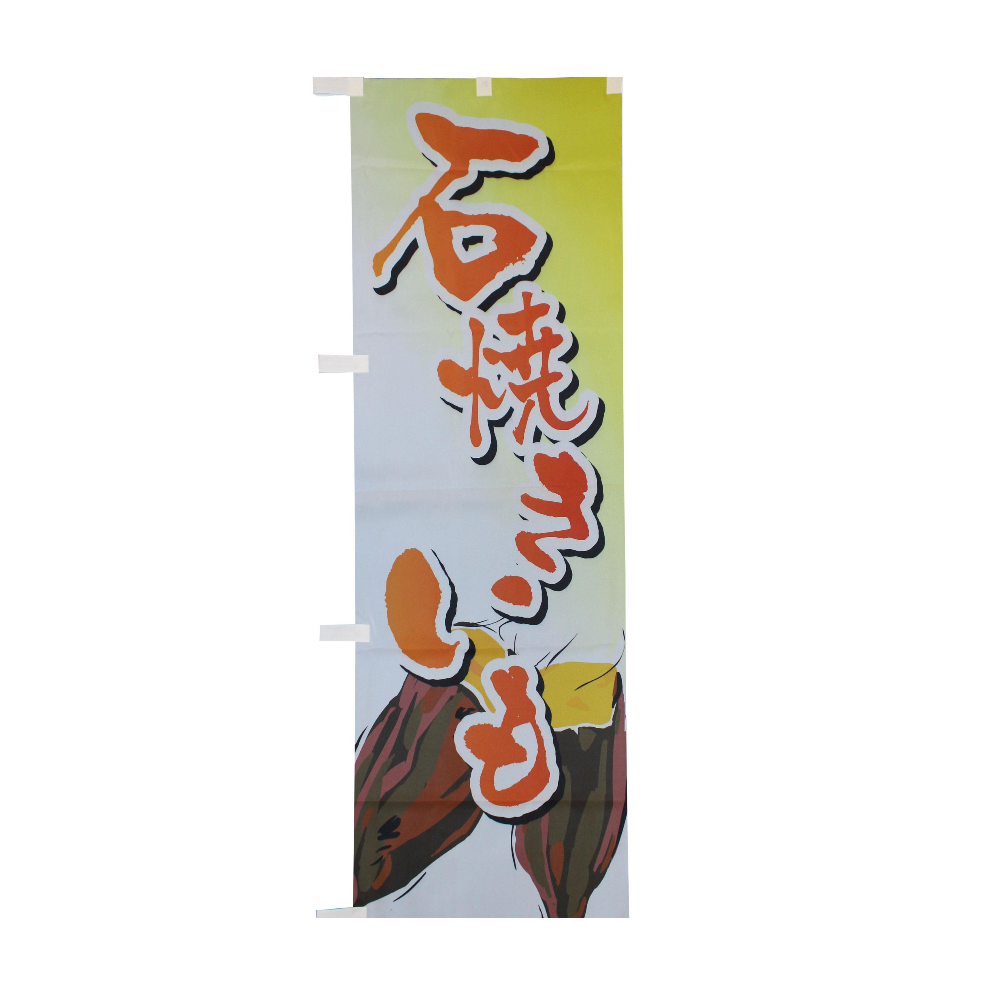 〈のぼり旗〉ガス式石焼き芋機専用
